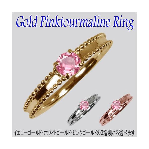 リング レディース 人気 指輪 ピンクトルマリン 4ミリ 18金 18K ゴールド エンゲージリング 婚約指輪 ピンキー 10月誕生石 カラーストーン