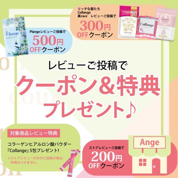 プラセンタ サプリ『Plange(プランジュ)』公式/ 送料無料 2袋 セット ( 1袋90粒 )入り コラーゲン ヒアルロン酸 ビタミン E アムラ サプリメント|ange-selectshop1|09