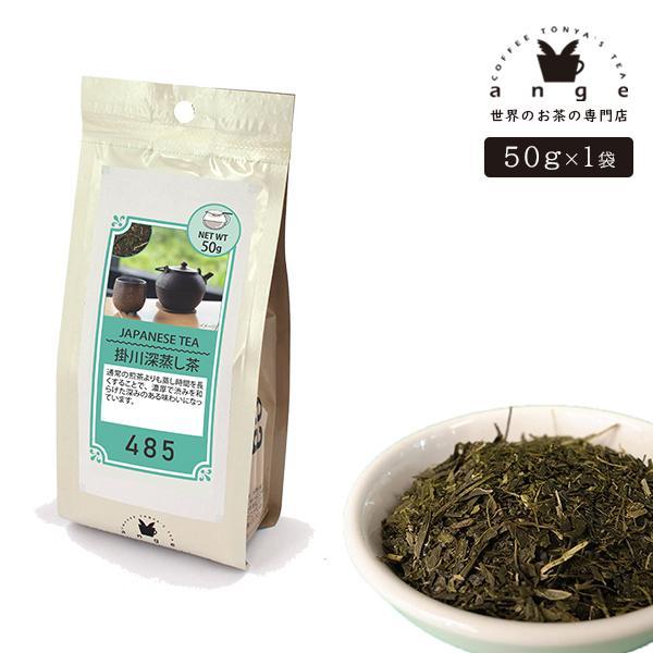 掛川深蒸し茶
