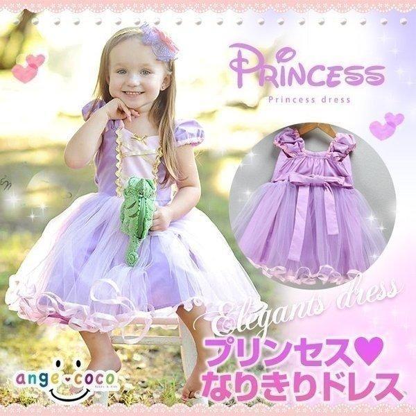 c8149ceb94e59 ドレス 子供 女の子 ラプンツェル ディズニー プリンセス 100 110 120 130 140 コスプレ なりきりドレスの画像