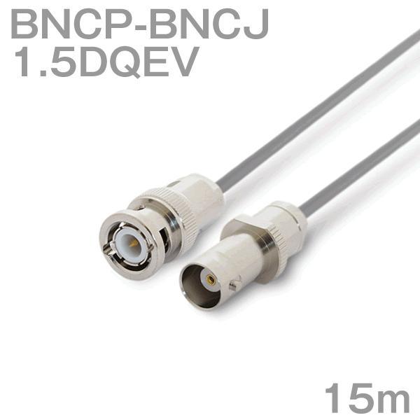 同軸ケーブル1.5DQEV BNCJ-BNCP (BNCP-BNCJ) 15m (インピーダンス:50Ω) 1.5D-QEV加工製作品TV