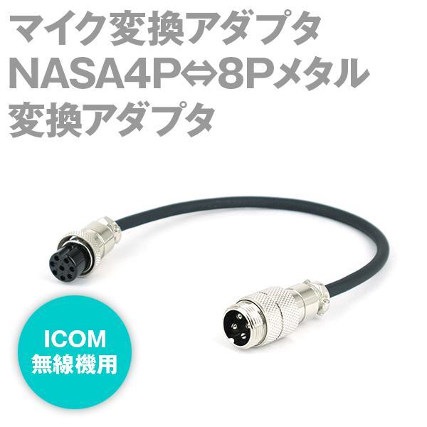 ICOM無線機用マイクコネクタアダプタ 8Pメタルコネクタ / NASA4P AS