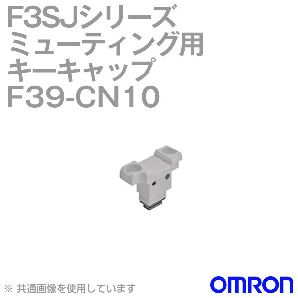 取寄 オムロン(OMRON) F39-CN10 F3SJシリーズ (センサー用・コントロールユニット) NN