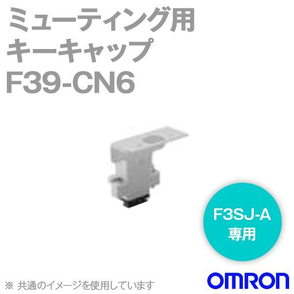 取寄 オムロン(OMRON) F39-CN6 F3SJシリーズ (ミューティング用キーキャップ) NN