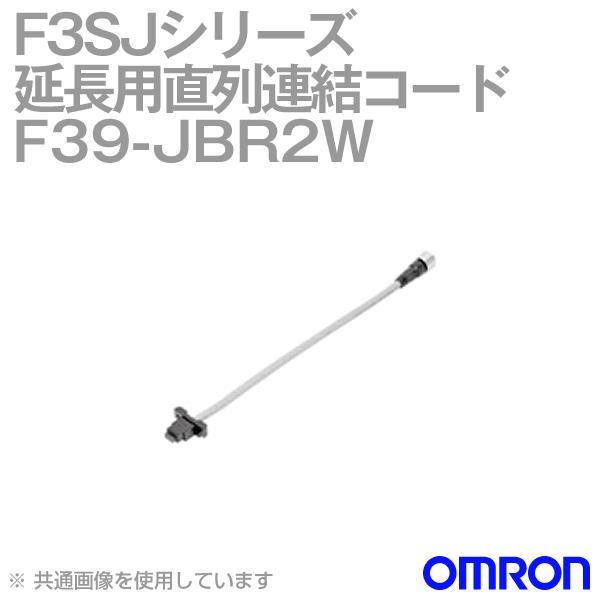 取寄 オムロン(OMRON) F39-JBR2W F3SJシリーズ (センサー用・延長コード 0.2m) NN