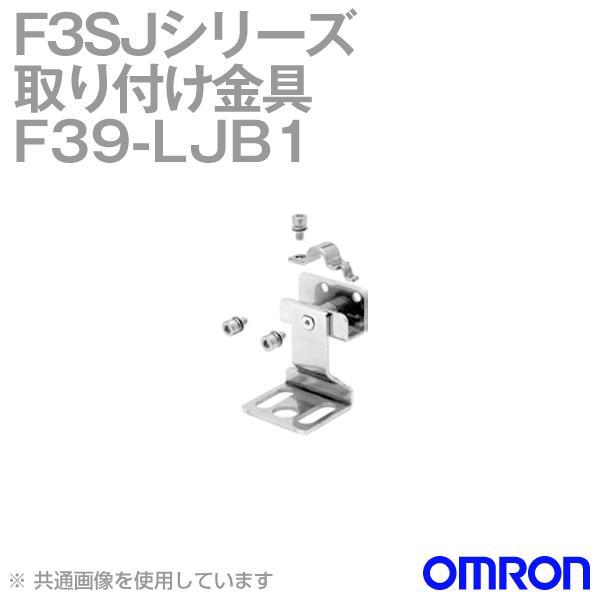 オムロン(OMRON) F39-LJB1 F3SJシリーズ (センサー用・取り付け用 上下金具) NN