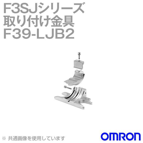 オムロン(OMRON) F39-LJB2 F3SJシリーズ (センサー用・取り付け用中間金具) NN