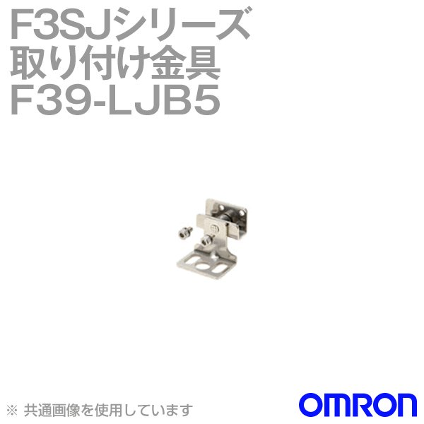 取寄 オムロン(OMRON) F39-LJB5 F3SJシリーズ (センサー用・密着取り付け金具) NN