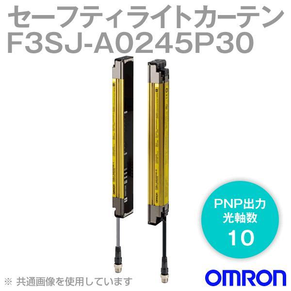 取寄 オムロン(OMRON) F3SJ-A0245P30 F3SJ-Aシリーズ セーフティライトカーテン (光軸数 10) (PNP出力) NN