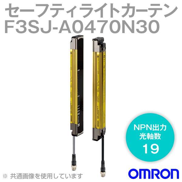取寄 オムロン(OMRON) F3SJ-A0470N30 F3SJ-Aシリーズ セーフティライトカーテン (光軸数 19) (NPN出力) NN