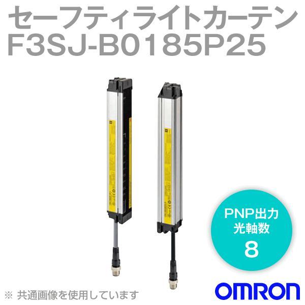 取寄 オムロン(OMRON) F3SJ-B0185P25 F3SJ-Bシリーズ セーフティライトカーテン (光軸数 8) (PNP出力) NN