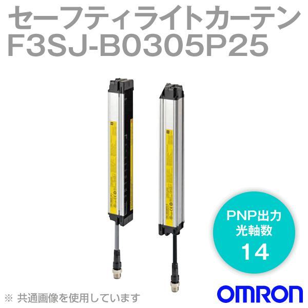 取寄 オムロン(OMRON) F3SJ-B0305P25 F3SJ-Bシリーズ セーフティライトカーテン (光軸数 14) (PNP出力) NN