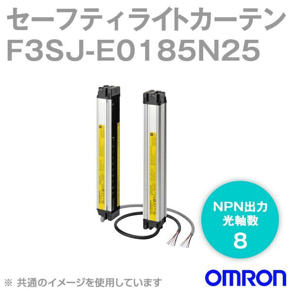 取寄 オムロン(OMRON) F3SJ-E0185N25 F3SJ-Eシリーズ セーフティライトカーテン (光軸数 8) (NPN出力) NN