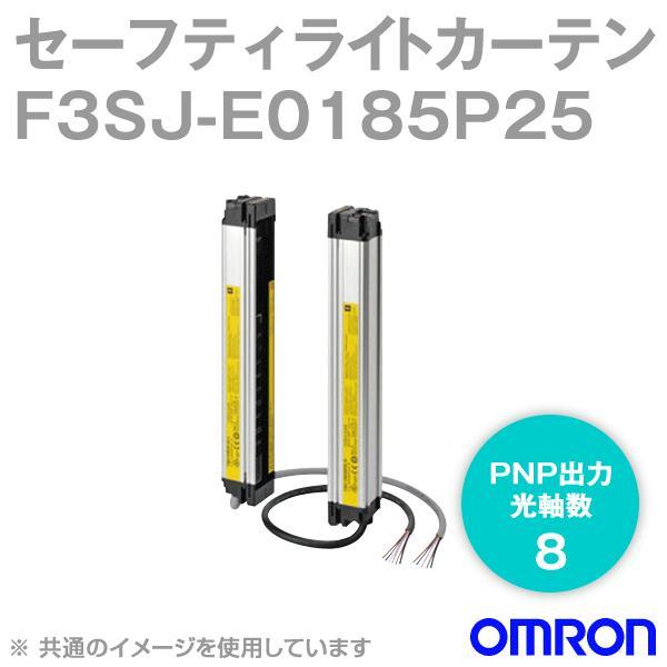 取寄 オムロン(OMRON) F3SJ-E0185P25 F3SJ-Eシリーズ セーフティライトカーテン (光軸数 8) (PNP出力) NN