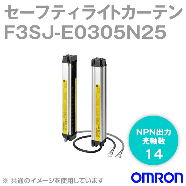 取寄 オムロン(OMRON) F3SJ-E0305N25 F3SJ-Eシリーズ セーフティライトカーテン (光軸数 14) (NPN出力) NN