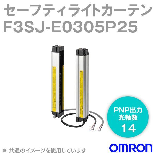 取寄 オムロン(OMRON) F3SJ-E0305P25 F3SJ-Eシリーズ セーフティライトカーテン (光軸数 14) (PNP出力) NN