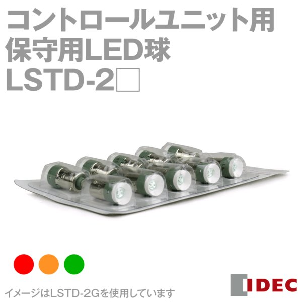 IDEC (アイデック/和泉電機) LSTD-2□ Φ30 シリーズ コントロール ...