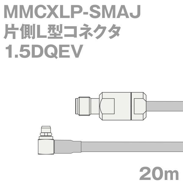 同軸ケーブル1.5DQEV MMCXLP-SMAJ (SMAJ-MMCXLP) 20m (インピーダンス:50Ω) 1.5DQEV加工製作品TV