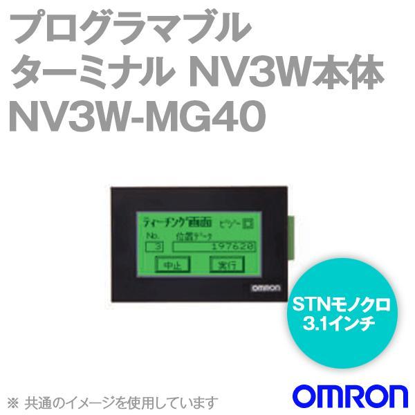 取寄 オムロン(OMRON) NV3W-MG40-V1 NV3W本体 STNモノクロ3.1インチ RS-422A/485 LED3色(緑/橙/赤) NN