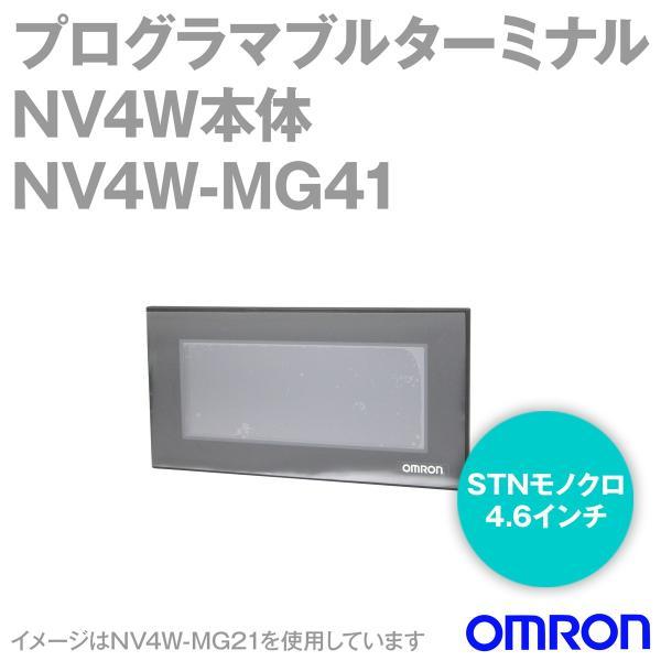 取寄 オムロン(OMRON) NV4W-MG41 本体 STNモノクロ4.6インチ RS-422A/485 LED3色(緑/橙/赤) NN