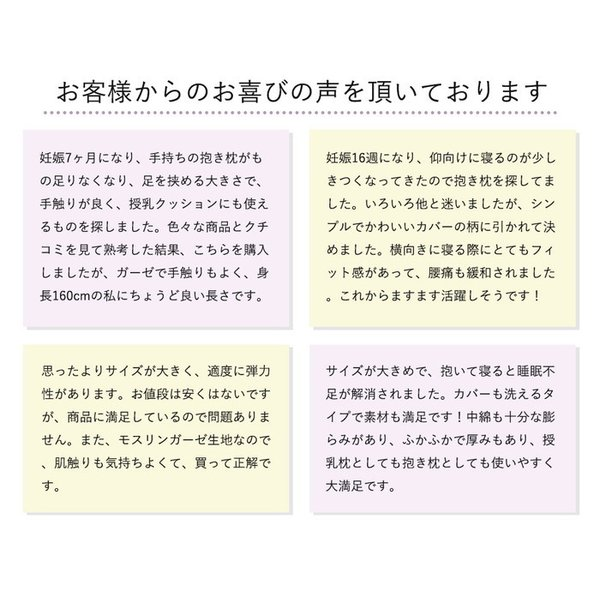 【ポイント10倍】マタニティ 日本製 モスリンガーゼ マルチクッション ナーシングピロー 授乳 枕 授乳クッション 出産準備 ママ 赤ちゃん まくら|angeliebe|08