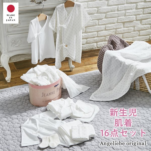 日本製 新生児 出産準備 スターター16点 セット 赤ちゃん 肌着 男の子 女の子 出産祝い おくるみ 汗取りガーゼ 低出生体重児 スモールベビー