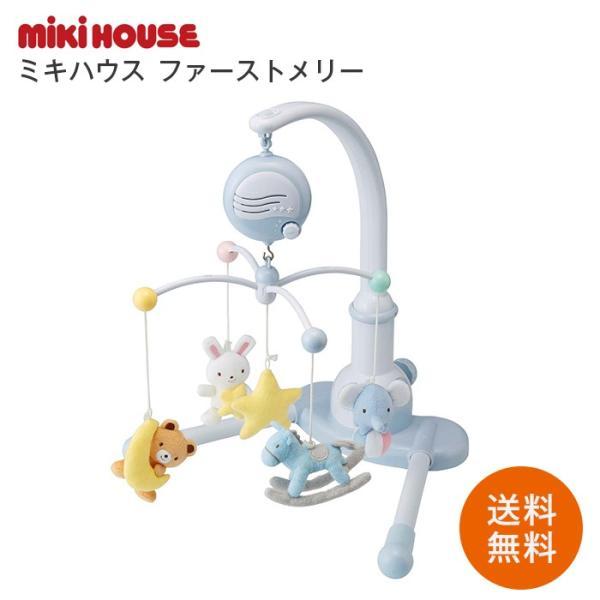 <title>送料無料 ベビー 出色 ミキハウス ファーストメリー MIKIHOUSE 2WAY仕様 出産祝い おもちゃ 赤ちゃん 音楽 オルゴール ベビーベッド</title>