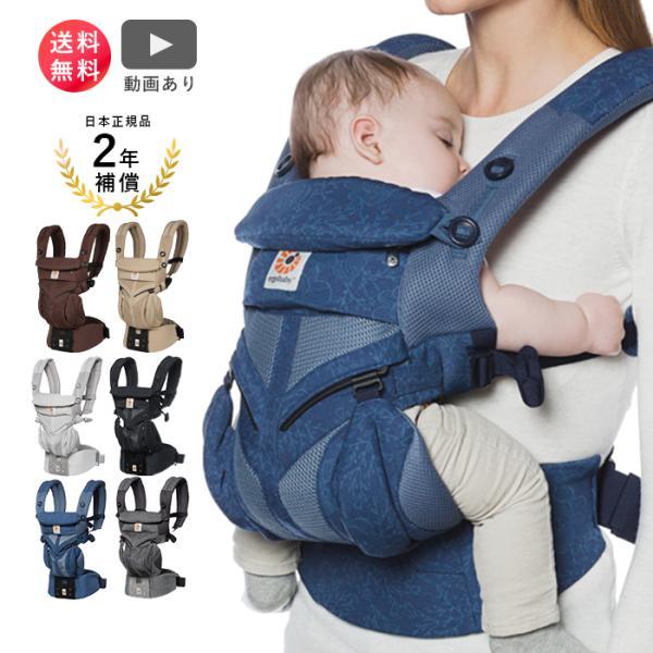 動画あり正規代理店保証付最新ウエストベルト付きポーチ付きエルゴオムニ360クールエアメッシュ抱っこ紐OMNI360新生児