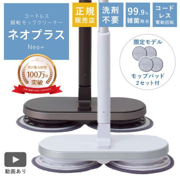 動画あり 特典付き 2WAY モップクリーナー Neo + コードレス 限定品 回転 電動 出産準備 床掃除 簡単 水拭き 拭き掃除 フローリング 畳 カーペット