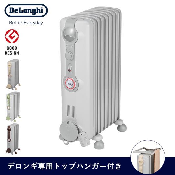 |デロンギオイルヒーター 赤ちゃん 暖房 安心 DeLonghi 送料無料 ヒーター 安心 安全 赤…
