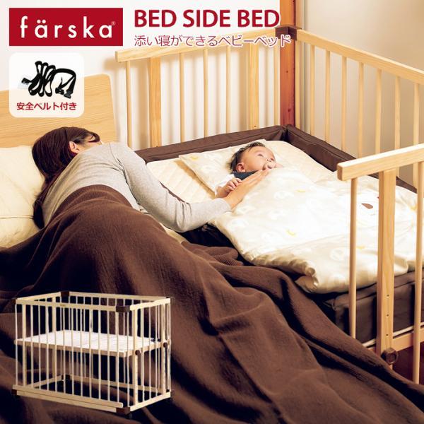 ベビーベッド 安全ベルト付き ファルスカ ベッド サイドベッド 03 赤ちゃん ねんね  添い寝 組立簡単 人気 高さ調節