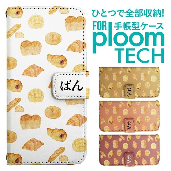 Ploomtech プルームテック ケース カバー Ploom Tech プルーム テック
