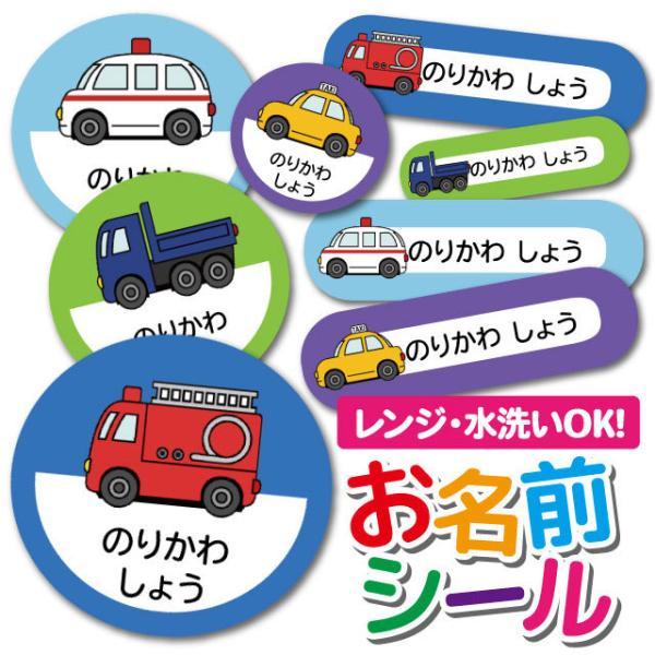お名前シール ネームシール 選べる 保育園 幼稚園 小学校 入園準備 入学準備 のりもの柄 くるま 救急車 トラック 消防車 タクシー