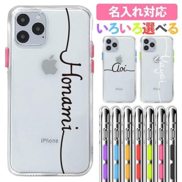 iPhone se2 ケース iphone11 カバー 名入れ iphone 11 pro max iphone XR XS Max iphoneX iPhone8 7 plus スマホカバー スマホケース TPU