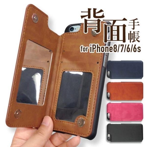 3fa641a115 iPhone 手帳 横 iPhone8 iPhone7 iPhone6s iPhone6 ケース 手帳型 背面 カード収納 横開き スマホケース ...