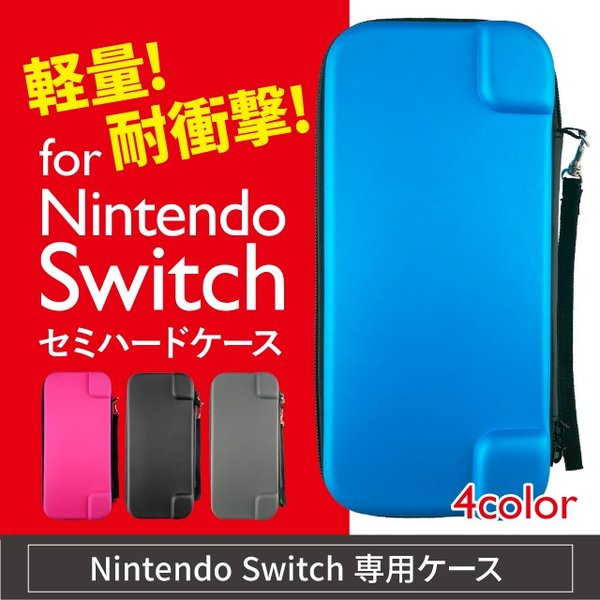 Nintendo Switch ケース セミ ハード ニンテンドー スイッチ 任天堂 カバー バッグ キャリングケース 保護 軽量 耐衝撃 ゲーム カード 収納|angelique-girlish
