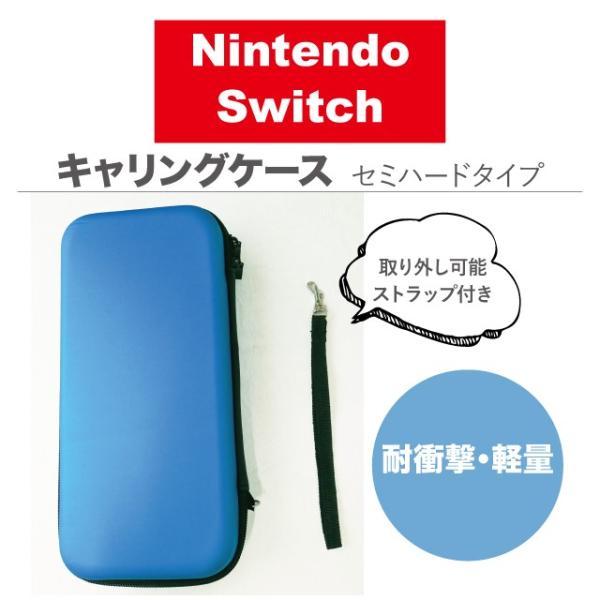 Nintendo Switch ケース セミ ハード ニンテンドー スイッチ 任天堂 カバー バッグ キャリングケース 保護 軽量 耐衝撃 ゲーム カード 収納|angelique-girlish|02