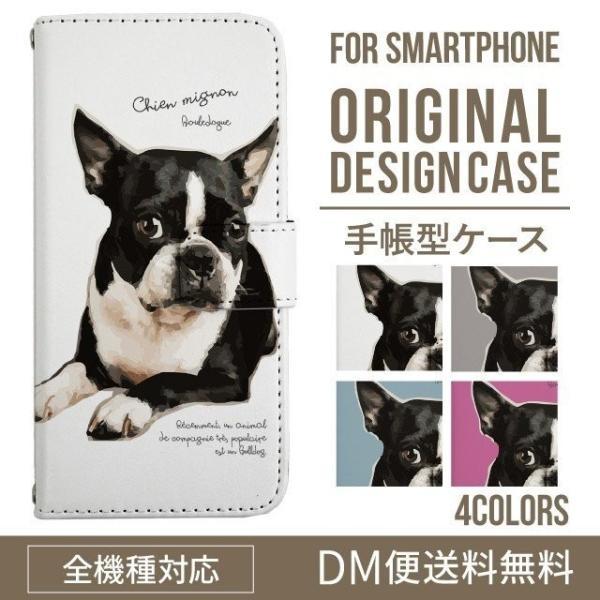 アンドロイドワン スマホケース 手帳型 Android One X4 X3 X2 X1 S5 S4 S3 S2 S1 ケース 全機種対応 カバー 携帯ケース おしゃれ かわいい アニマル 犬|angelique-lab