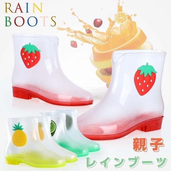 レインブーツキッズレディース親子レインシューズ雨の日防水子供用ジュニア長靴防水いちごパイナップルキウイ梅雨長靴