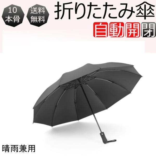 母の日逆折り式折りたたみ傘ワンタッチ折り畳み傘自動開閉傘晴雨兼用傘日傘雨傘ビジネス傘10本骨三段折りたたみ傘おしゃれ逆さに開く傘