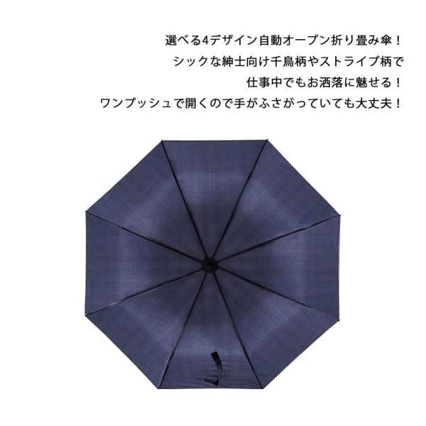 折りたたみ傘 紳士 雨傘 三つ折り 自動オープン ボタン付き 直径97cm 大きめサイズ 8本骨 耐風仕様 宅配便t|angelluna|03