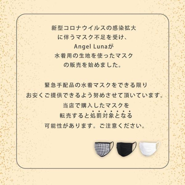 【4月下旬予約】マスク 15枚セット 水着素材 水着生地 布 洗える 大人用 男性用/女性用 柄 入り カラフル 防寒 ますく mask メール便y|angelluna|02