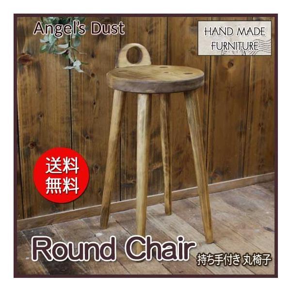 ラウンドチェア 持ち手付き アンティークブラウン w25d25h44cm 丸椅子 木製 ひのき 受注製作|angelsdust|08