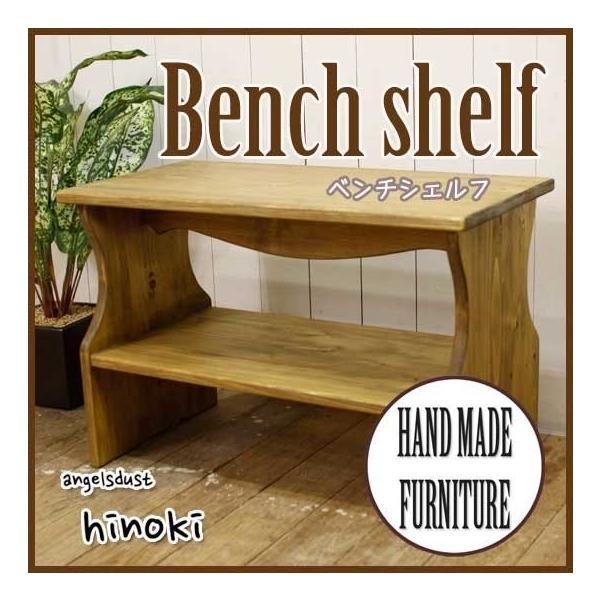 ベンチシェルフ アンティークブラウン w60d30h40cm 棚付き 木製 ひのき 受注製作|angelsdust|09