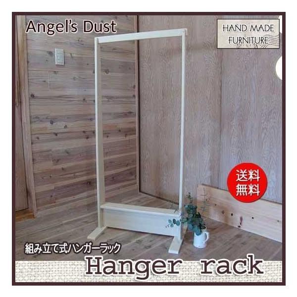 ハンガーラック ワイド アンティークホワイト w60d40h130cm 組み立て式 木製 国産ひのき 受注製作|angelsdust|07
