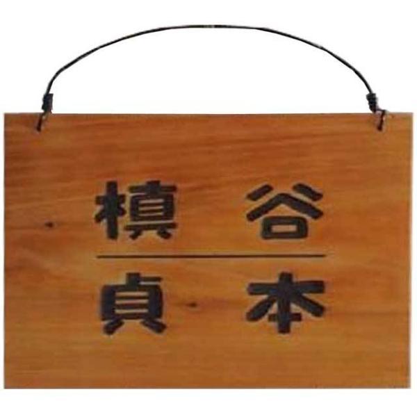 二世帯住宅用 ひのきの木製ネームプレート(仕切り線入り) 表札 漢字 送料無料|angelsdust