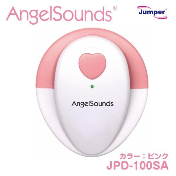 期間限定送料無料 胎児超音波心音計 エンジェルサウンズ JPD-100SA Angelsounds|angelsounds-shop