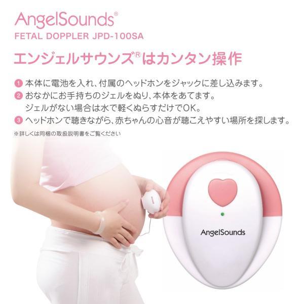 期間限定送料無料 胎児超音波心音計 エンジェルサウンズ JPD-100SA Angelsounds|angelsounds-shop|03