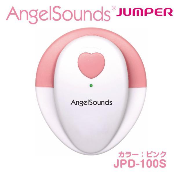胎児超音波心音計 エンジェルサウンズ JPD-100S Angelsounds|angelsounds-shop