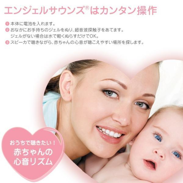 送料無料 胎児超音波心音計 エンジェルサウンズ JPD-100S4 Angelsounds|angelsounds-shop|03